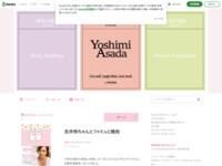 浅田好未のブログ