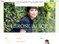 広瀬アリスのブログ