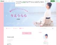 藤田りえのブログ
