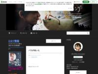 ダイアモンド☆ユカイのブログ