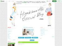 東原亜希のブログ