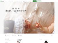 山田ルイ53世のブログ