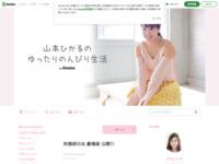山本ひかるのブログ