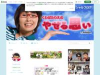 くわばたりえのブログ