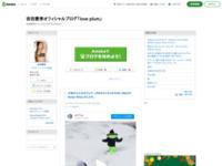 吉田愛李のブログ