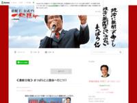 松原仁のブログ