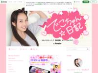 百田夏菜子のブログ