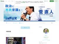 菅直人のブログ
