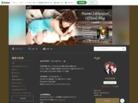 石渡奈緒美のブログ