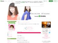 大塚ちひろのブログ