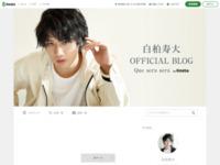 白柏寿大のブログ
