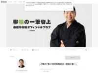春風亭正太郎のブログのスクリーンショット