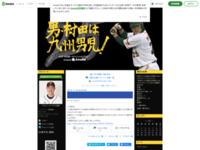 村田修一のブログ