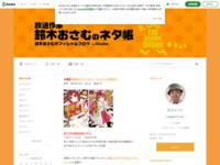 鈴木おさむのブログ