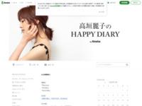 高垣麗子のブログ