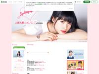 土屋太鳳のブログ