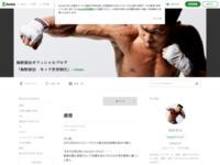 梅野源治のブログ