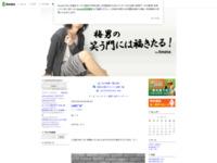梅男のブログ