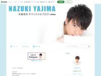 矢島名月のブログ