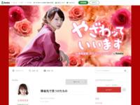 谷澤恵里香のブログ
