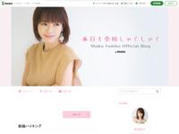 釈由美子のブログ