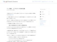 http://analytics-ja.blogspot.jp/2012/11/blog-post_14.html