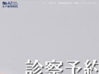あず動物病院のサイトイメージ