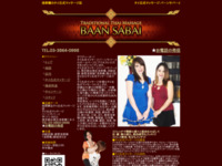 http://baansabai.web.fc2.com/