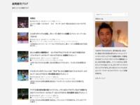 座間健司ブログのスクリーンショット