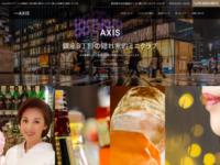 AXIS『公式サイト』