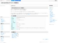 CORE MASTERS(コアマスターズ)攻略Wiki[FC2]