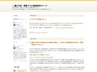 藤川大祐のブログ