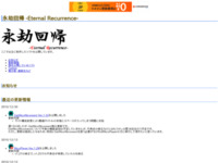 永劫回帰 - Eternal Recurrence -