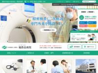 http://fukuseikai-hp.com/