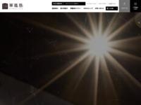 軍艦島デジタルミュージアムのスクリーンショット
