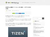 世界初Tizen搭載スマートフォン、2月に発表へ