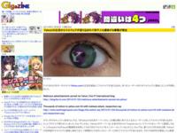 Yahoo!の広告からマルウェアが送り込まれて何千人も感染する事態が発生