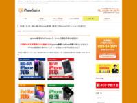 iPhone修理と市原
