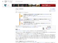 ジョン・タイター - Wikipedia