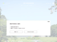 川村記念美術館のスクリーンショット
