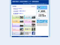 湖南市障がい者就労情報センター運営協議会のサイトイメージ