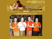 http://laithongthai.web.fc2.com/