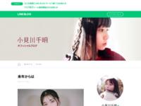 小見川千明のブログ