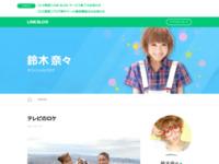 鈴木奈々 (モデル)のブログ