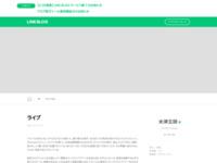 米津玄師のブログ