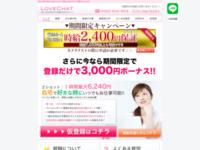 チャットレディ求人サイト/高収入アルバイトのチャットレディ【ラブチャット(lovechat)】