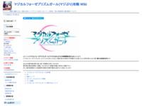 マジカルフォーゼプリズムガール(マジぷり)攻略 Wiki