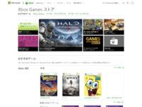 Xbox マーケットプレースのスクリーンショット