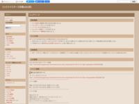 ミックスマスター2攻略wiki(仮)