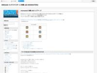 ミックスマスター2 MIXMASTER2 攻略wiki